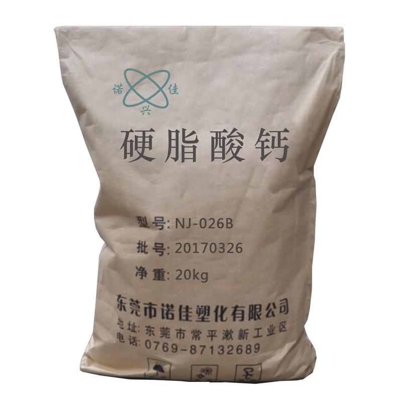 造纸硬脂酸钙润滑剂的制备方法